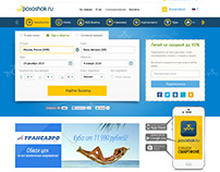 pososhok.ru - отели и авиабилеты