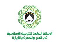 Amanat Al haj - Logo