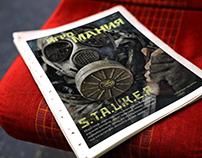 Обложка журнала. Anna Kukashuk