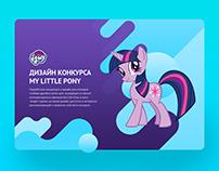Дизайн сайта конкурса My Little Pony в кино