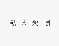 Chinese Typography Design- Rock Band