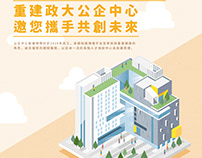 [平面]政大公企中心募款文宣