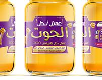Alhoot Honey Jar