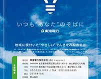 【東海電力】company profile