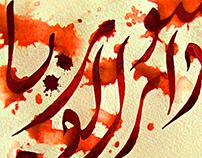 سوريا  دار الدم  Syria - a home blood