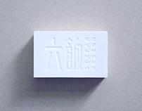 六飯     標準字設計&名片設計
