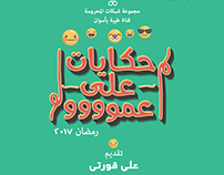 حكايات عمو على-برنامج للاطفال فى رمضان2017على قناة طيبة