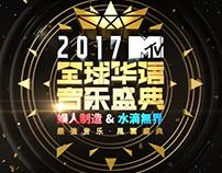 2017 MTV Chinese Muisc Awards