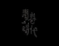 青春時代|Logotype