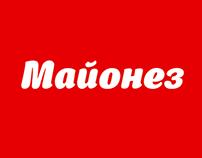 Майонезы «Своя Линия»