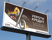 УКРОТИ КРЕДИТ - Advertising campaign for АБСОЛЮТБАНК