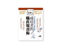 成功者的職涯規畫術/magazine cover