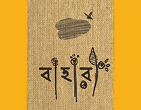 "Bahari"" Exhibition branding and Ceramic works."