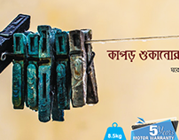 Vision Washing Machine Press_Wash & Dry _Campaign