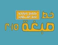 Free Arabic Font VIP Sbgh