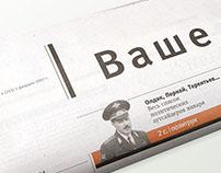newspaper | Газета «Ваше дело»