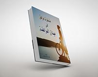 Book Cover غلاف كتاب