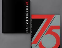 Сатирикон 75
