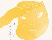 June's makanai (2017)