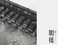 明楼 MING LOU PALACE