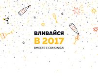 Новогодний подарок / Comunica