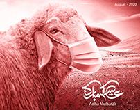 تصاميم عيد الأضحي | Eid Adha Designs 2020
