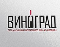 ВИНОГРАД - logo design for wine shop