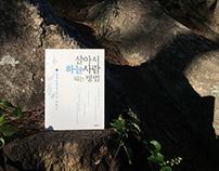 Woo Myung's Book & Nature