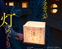 Festival of Ichibata Yakushi Temple 一畑のお山フェスティバル&灯めぐり