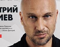 Редизайн сайта Дмитрия Нагиева.