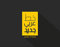 New Arabic Typeface 2016