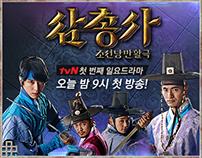"CJ E&M - tvN Drama ""3Musketeers"" | Online Ads"