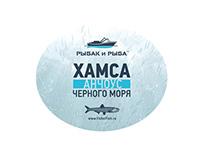 Дизайн упаковки и сайта «Рыбак и рыба»