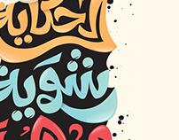 Typography | كل الحكاية شويه مجهود