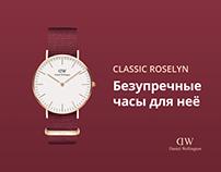 Лендинг часов DW Classic Roselyn