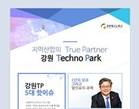 Webzine-GangwonTP