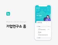 Saramin Mobile 기업연구소홈 UI/UX Design