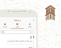 Emarati Slang Dictionary App