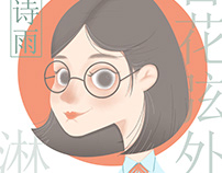 Shiyu Chen /illustration