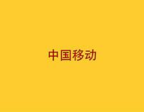 2014-中国移动-重庆分公司