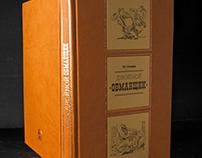 Подарочное издание. О. Генри «Двойной обманщик»
