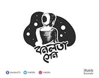 Banalata Sen - Bengali Typography