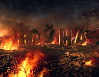 "War. ""GROMOBOI"" operation"