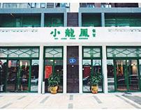小龙凤餐室品牌形象空间设计