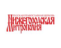 Нижегородская Митрополия