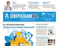 SeverGazBank. Clients newspaper