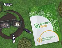 Презентация компании «EnergoTech»