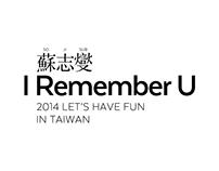 蘇志燮 I Remember U