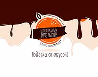 Шоколадный Апельсин (Chocolate Orange)