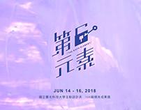 國立臺北科技大學 互動設計系 大二期末展 宣傳影片
